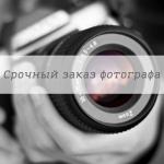 срочный заказ фотографа